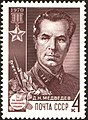 The Soviet Union 1970 CPA 3873 stamp (USSR Partisan World War II Hero Dmitry Nikolayevich Medvedev).jpg