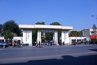 Yunnan Normal University - The main gate of Yunnan Normal University