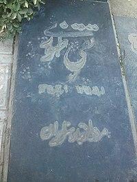 تقی ظهوری - ویکیپدیا، دانشنامهٔ آزاد