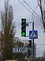 Traffic Light in Saky, Crimea.jpg