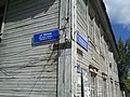 Trilingual street sign in Saransk.jpg