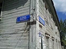 Trilingual street sign in Saransk