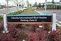 Tukwila International Boulevard Station Overflow Lot (3822091651).jpg