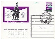 USSR PCWCS №18 Mosfilm sp.cancellation.jpg