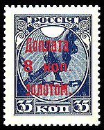 USSR due stamps 1924 8k.jpg