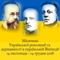 Ukrainian revolution 1917-1921 monthly contest logo-01.png