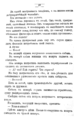 V.M. Doroshevich-Collection of Works. Volume VIII. Stage-29.png