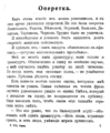 V.M. Doroshevich-Collection of Works. Volume VIII. Stage-97.png