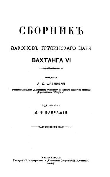 File:Vakhtang VI Law Codes. 1887 edition.JPG