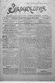 Vidrodzhennia 1918 058.pdf