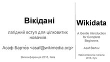 Wikidata - A Gentle Introduction for Complete Beginners (WikiConference Ukraine 2016) - English-Ukrainian).pdf
