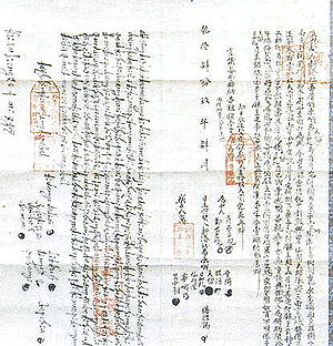 Sinckan Manuscripts - A contract writing in both Chinese and the Sinckan language, 1784
