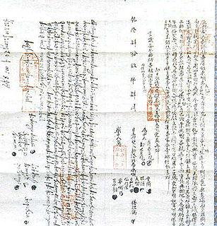 Sinkang Manuscripts