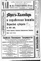 Адрес-календарь и справочная книжка Пермской губернии на 1912 г.pdf
