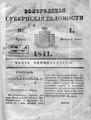 Вологодские губернские ведомости, 1841.pdf