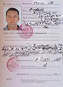 инн это что такое в паспорте