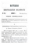 Вятские епархиальные ведомости. 1863. №20 (офиц).pdf