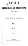 Вятские епархиальные ведомости. 1877. №22 (офиц.).pdf