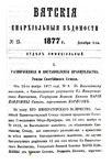 Вятские епархиальные ведомости. 1877. №23 (офиц.).pdf
