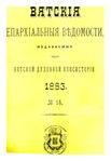 Вятские епархиальные ведомости. 1883. №14 (офиц.).pdf