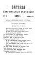 Вятские епархиальные ведомости. 1892. №03 (дух.-лит.).pdf
