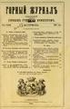 Горный журнал, 1886, №04 (апрель).pdf