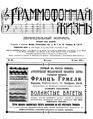 Граммофонная жизнь. №28. (1912).pdf