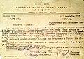 Гречаный роман Иванович 1937 справка.jpg