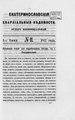 Екатеринославские епархиальные ведомости Отдел неофициальный N 11 (1 июня 1877 г).pdf