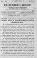 Екатеринославские епархиальные ведомости Отдел официальный N 10 (1 апреля 1915 г) Год издания 43.pdf
