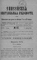 Енисейские епархиальные ведомости. 1910. №15.pdf