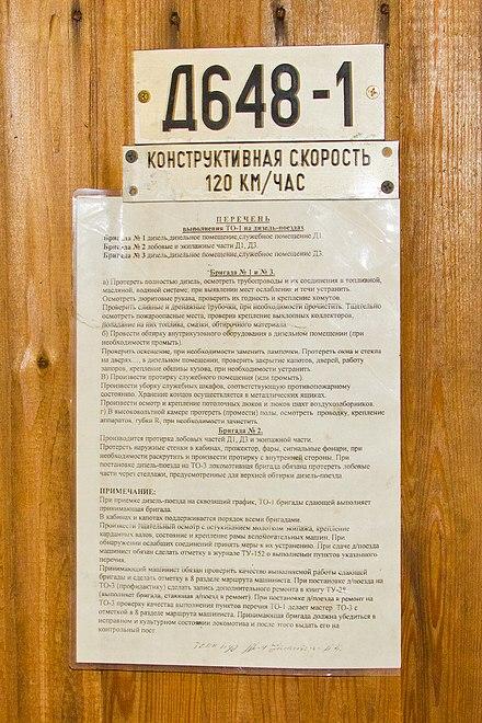 Таблички дизель-поезда Д1-648