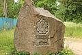 Камень памяці роду Агінскіх.JPG
