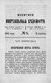 Киевские епархиальные ведомости. 1892. №08. Часть неофиц.pdf