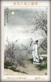 Китайська мініатюра із віршами Лі Бо 2.png
