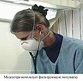 Медсестра использует фильтрующую полумаску.jpg