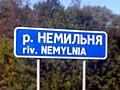 Нові Яриловичі Чернігівської області 16 р. Немильня.jpg
