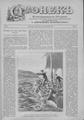 Огонек 1901-04.pdf