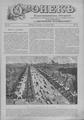 Огонек 1901-48.pdf