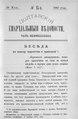 Полтавские епархиальные ведомости 1902 № 15 Отдел неофициальный. (20 мая 1902 г.).pdf