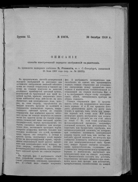 File:Привилегия Б. Розингу №18076.pdf