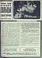 Реклама курорта Сольцы, 1930.jpg