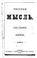 Русская мысль 1886 Книга 04.pdf