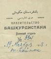 ТитульныйлистдокументовВоенногоотделаПравительстваБашкурдистана.png