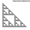 Треугольник Серпинского.png