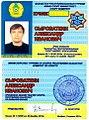 Удостоверение Мастер Спорта.jpg