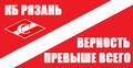 """Флаг """" КБ Рязань """".png"""
