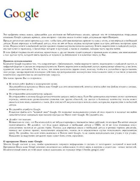File:Хотинский М.С. - Чародейство и таинственные явления в настоящее время.pdf