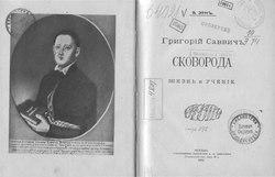 Григорий Саввич Сковорода. Жизнь и учение.