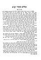 ספרים חיצוניים. תהלים מזמור קנא. אברהם כהנא.pdf